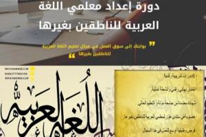 برنامج تاهيل المعلمي الللغه العربيه للناطقين بغيرها
