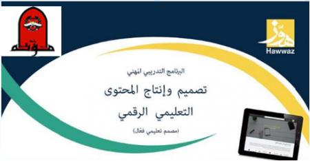 اطلاق دفعة جديدة ضمن برنامج تصميم وانتاج المحتوى التعليمي بالتعاون مع جامعة مؤته